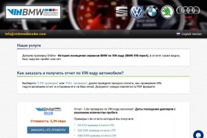 Мы сменили дизайн сайта: vinbmwdecoder теперь доступен как vin.report