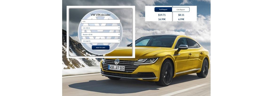 Быстрые PDF-отчёты пробега Volkswagen по VIN коду